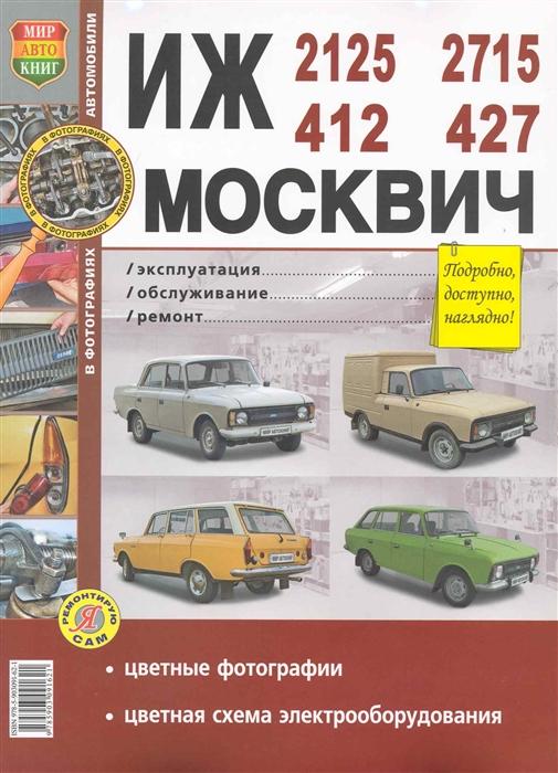 Фото - ИЖ-412 2125 2715 Москвич-412 427 dvc 412