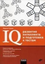 IQ Развитие интеллекта и подготовка к тестам