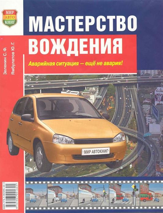 Зеленин С., Ямбулатов Ю. Мастерство вождения