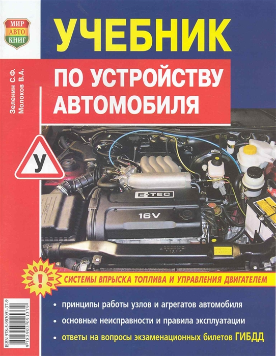 Семенов И. Учебник по устройству легкового автомобиля яковлев в учебник по устройству легкового автомобиля