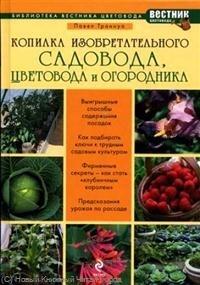 Копилка изобретательного садовода цветовода и огородника Библиотека вестника цветовода Траннуа П Эксмо