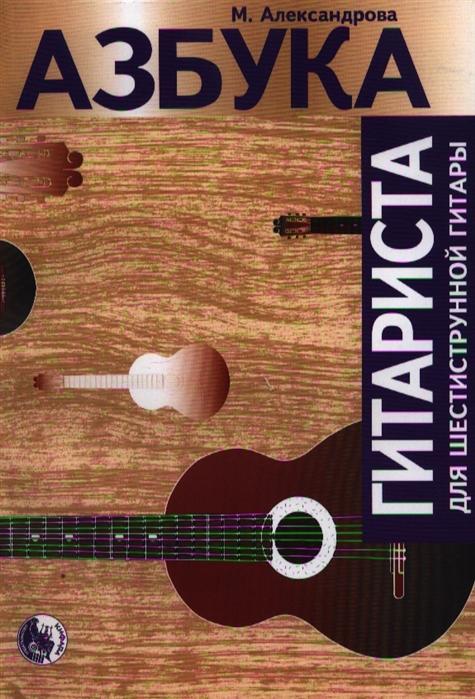 Азбука гитариста