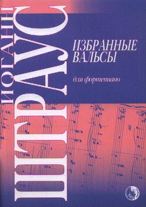 Избранные вальсы Для фортепиано
