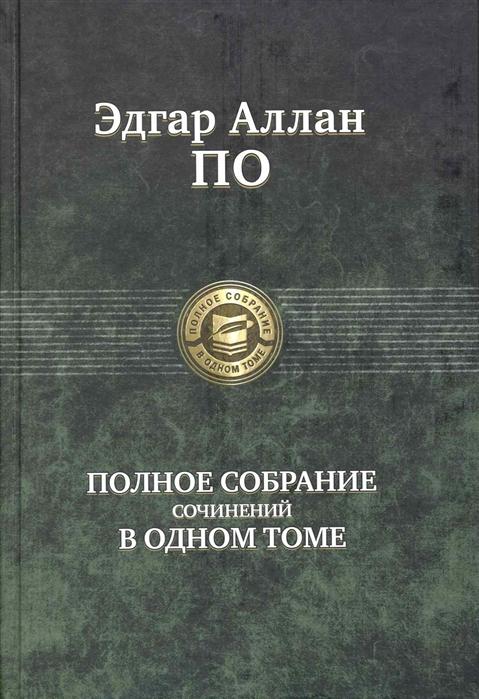 купить По Э. По Полное собрание сочинений в одном томе по цене 705 рублей