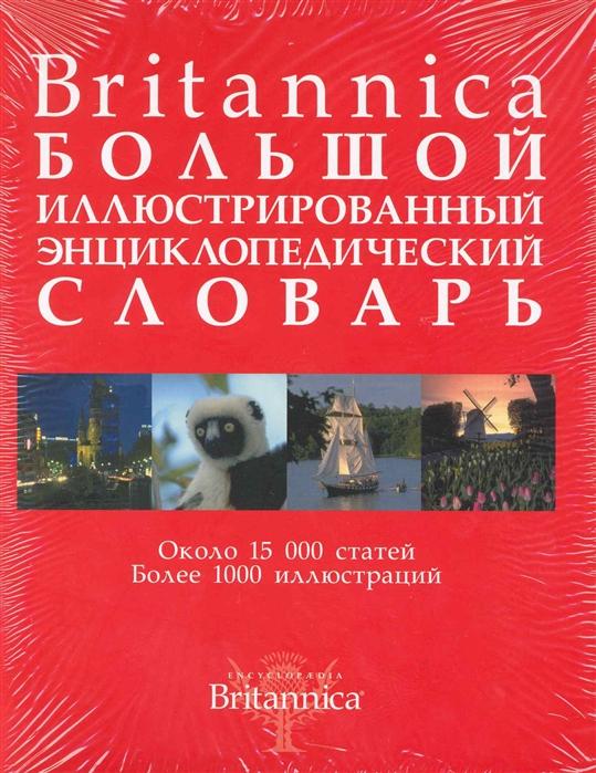 Britannica Большой энцикл илл словарь