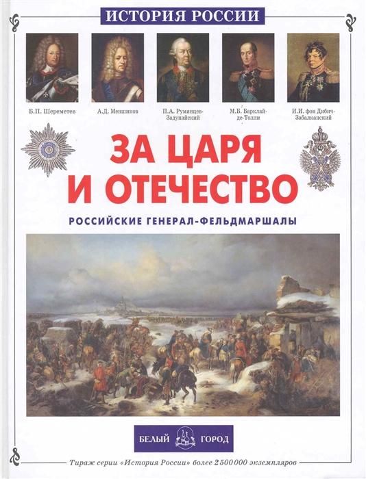 Толстиков А. За царя и отечество толстиков а потемкин екатерининский орел