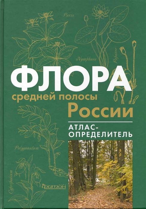 Атлас-определитель Флора средней полосы России