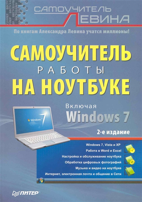 Левин А. Самоучитель работы на ноутбуке левин а самоучитель работы на ноутбуке windows 8 3 е издание