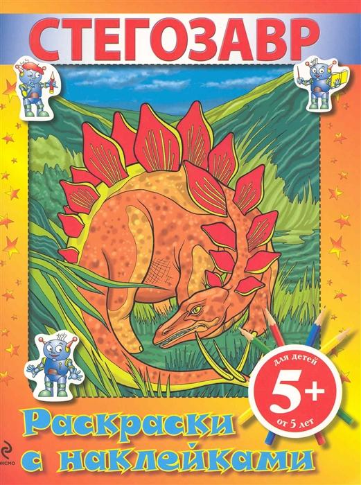 Кеженова О. (сост). Стегозавр Раскраски с наклейками захарова о сост правильные звуки развивающие раскраски
