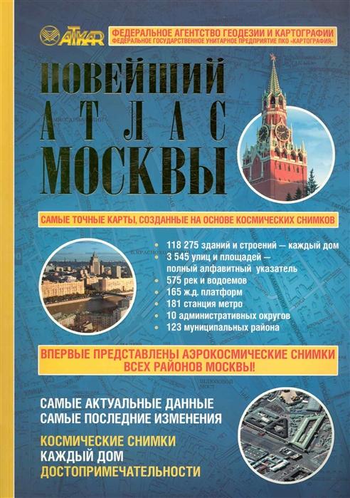Новейший атлас Москвы Космические снимки