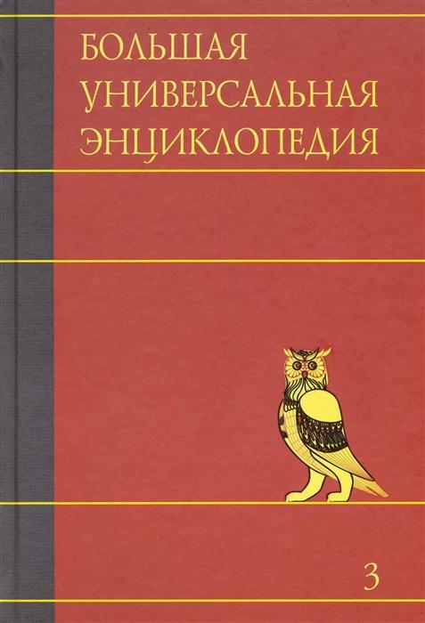 Большая универсальная энциклопедия т 3 20тт