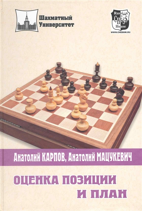Карпов А., Мацукевич А. Оценка позиции и план карпов а шахматы оценка позиции и план