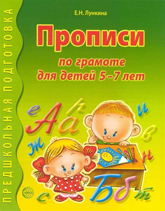 Лункина Е. Прописи по грамоте для детей 5-7 лет лункина елена николаевна прописи по математике для детей 5 7 лет