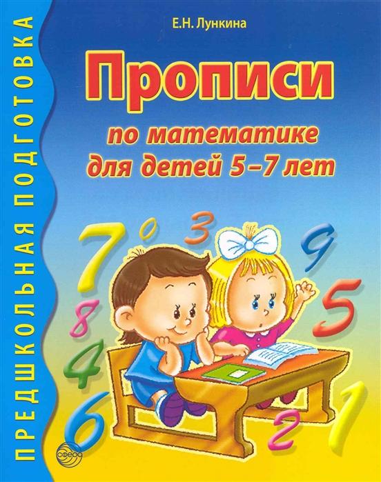 Лункина Е. Прописи по математике для детей 5-7 лет классические прописи по математике