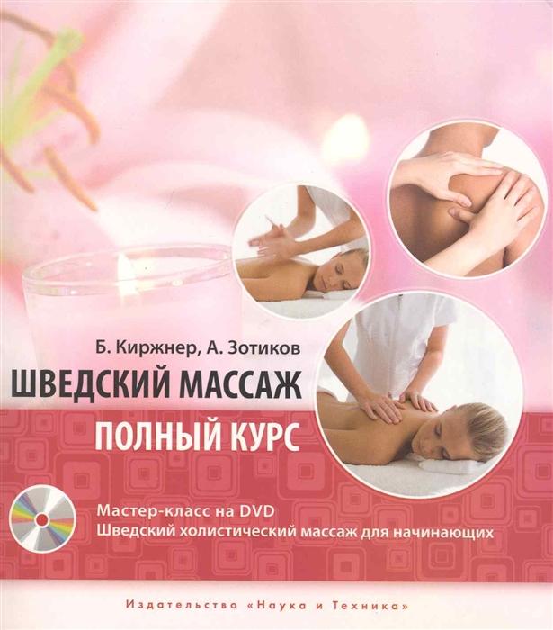 Киржнер Б. Шведский массаж Полный курс