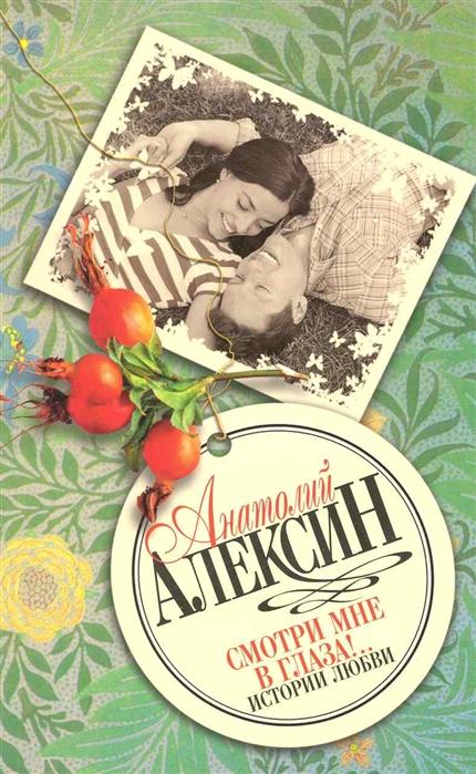 Алексин А. Смотри мне в глаза Истории любви татьяна бурцева смотрит мне в глаза детство