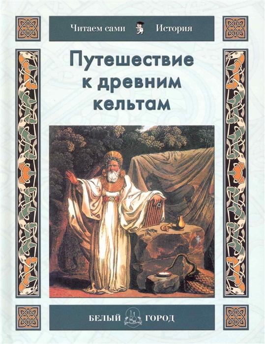 Майорова Н. Путешествие к древним кельтам недорого