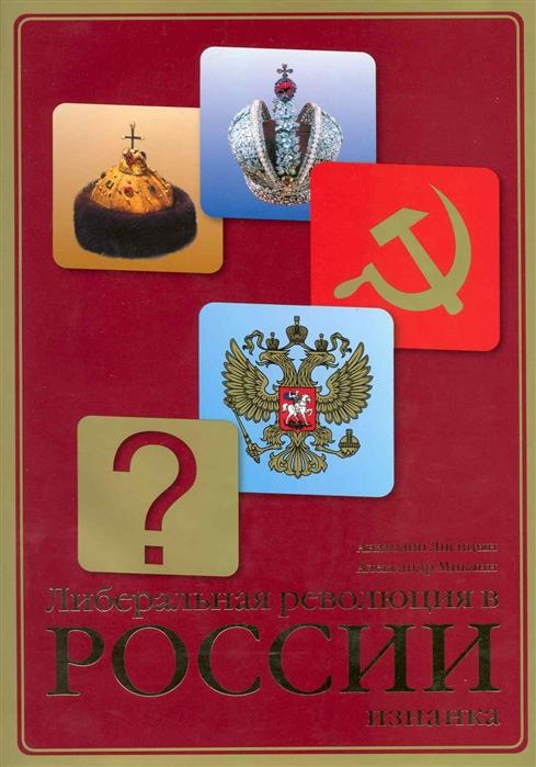 Либеральная революция в России Изнанка