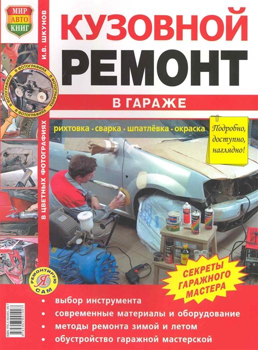 Шкунов И. Кузовной ремонт в гараже