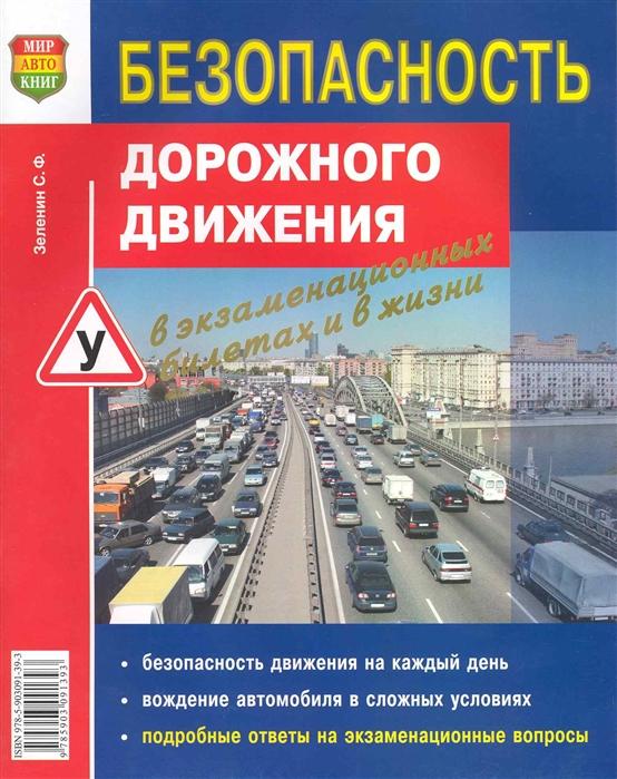 Зеленин С. Безопасность дорожного движения в экзам билетах и в жизни