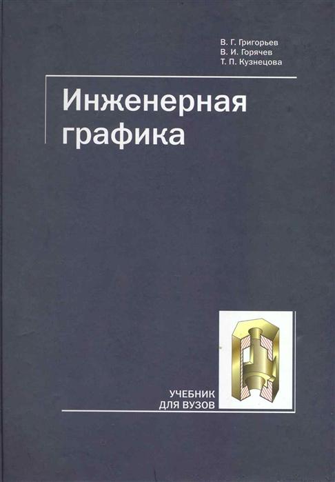 цена на Григорьев В., Горячев В., Кузнецова Т. Инженерная графика Учеб для ВУЗов