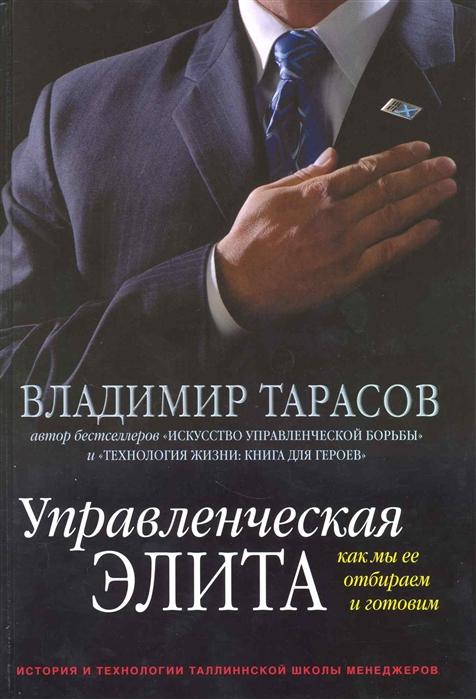 цены Тарасов В. Управленческая элита Как мы ее отбираем и готовим
