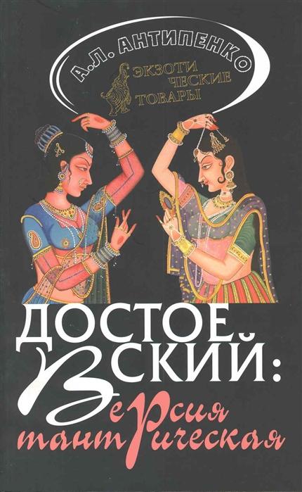 Достоевский Версия тантрическая