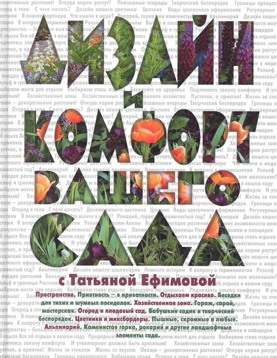 Дизайн и комфорт вашего сада с Татьяной Ефимовой Энциклопедии цветовода дачника Ефимова Т Эксмо
