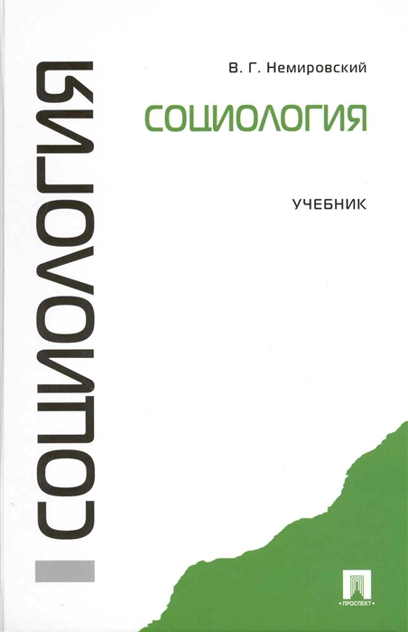 Немировский В. Социология Учебник горелов а социология учебник