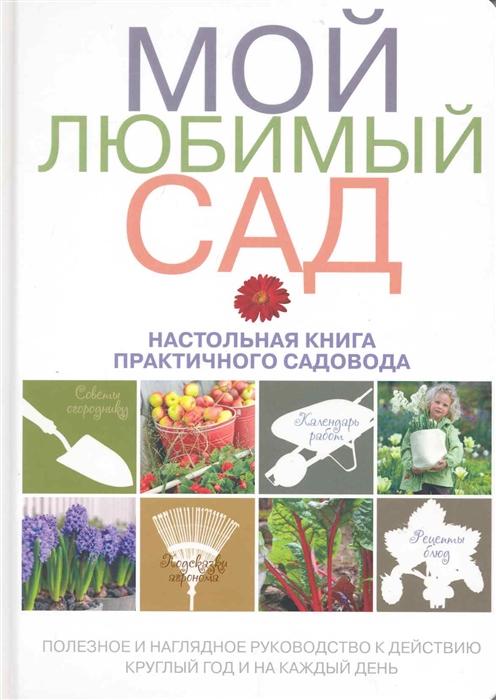 Мой любимый сад настольная книга практичного садовода позолота Эксмо