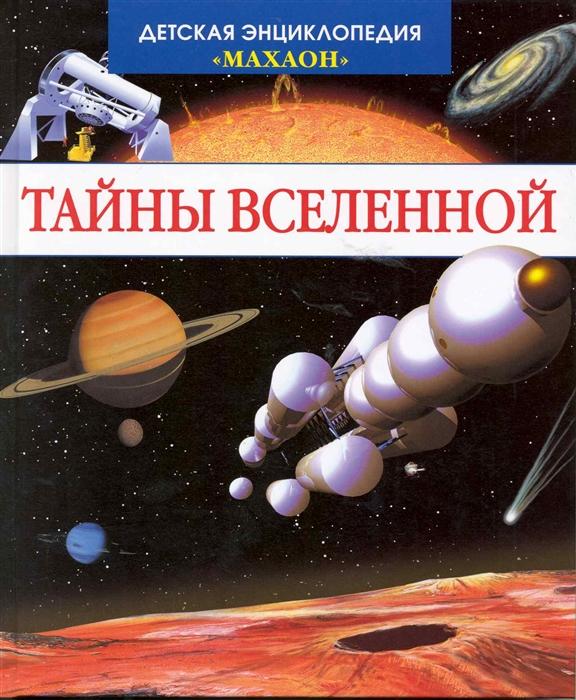 Купить Тайны Вселенной, Махаон, Универсальные детские энциклопедии и справочники