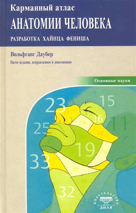 Фениш Х., Даубер В. Карманный атлас анатомии человека