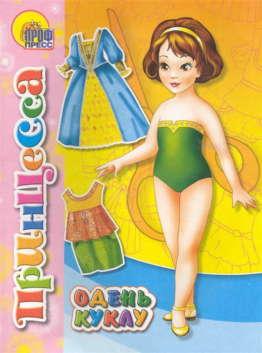 Фото - Принцесса Одень куклу одень куклу принцесса