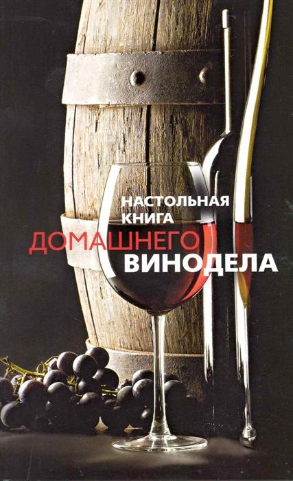Михайлова Л. (сост) Настольная книга домашнего винодела снегов а сост настольная книга фермера