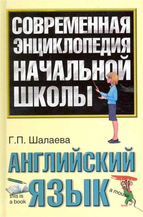 Шалаева Г. Современная энц нач школы Английский язык