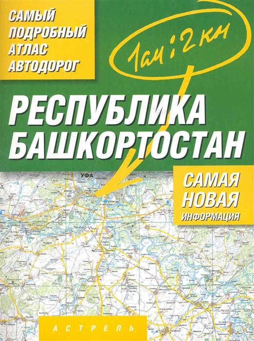 Самый подробный атлас а д республ Башкортостан