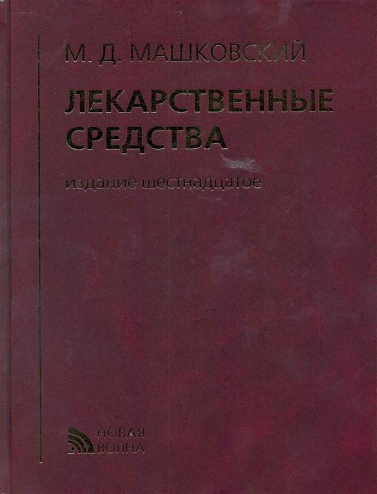 Машковский М. Лекарственные средства