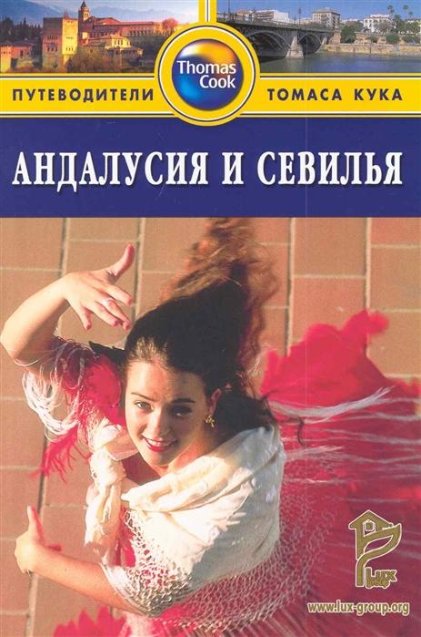 Инман Н. Андалусия и Севилья Путеводитель