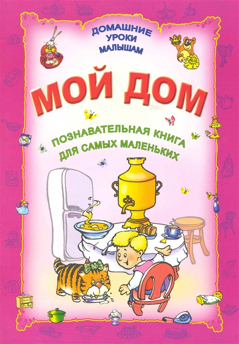 Захарова О., Станкевич С. (сост.) Мой дом захарова ольга владиславовна мамины уроки