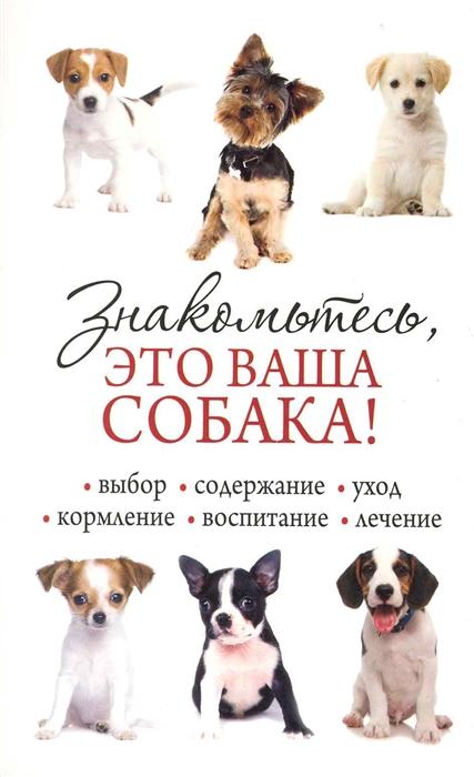 Бондарь Н. (сост.) Знакомьтесь это ваша собака бондарь н судебный конституционализм доктрина и практика
