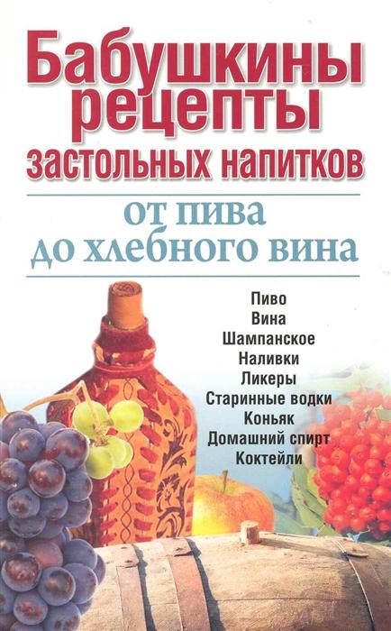 Нагайцев П. (сост.) Бабушкины рецепты застольных напитков