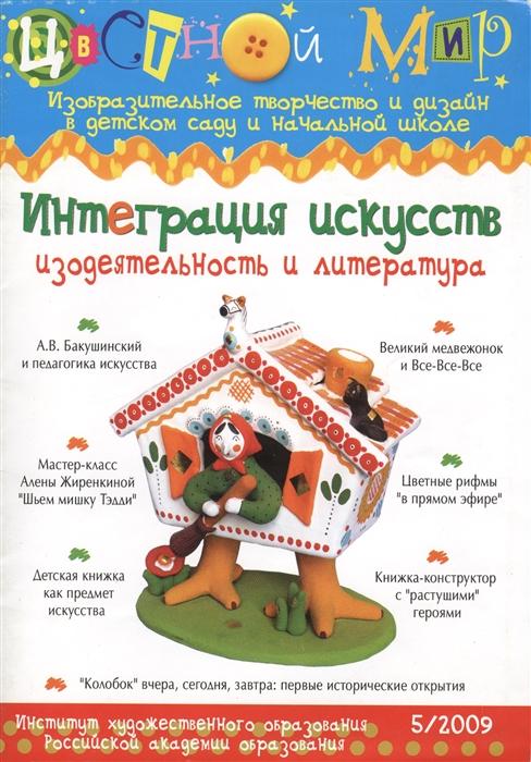 Лыкова И. Интеграция искусств в детском саду лыкова и шипунова в теневой театр в детском саду или как приручить тень