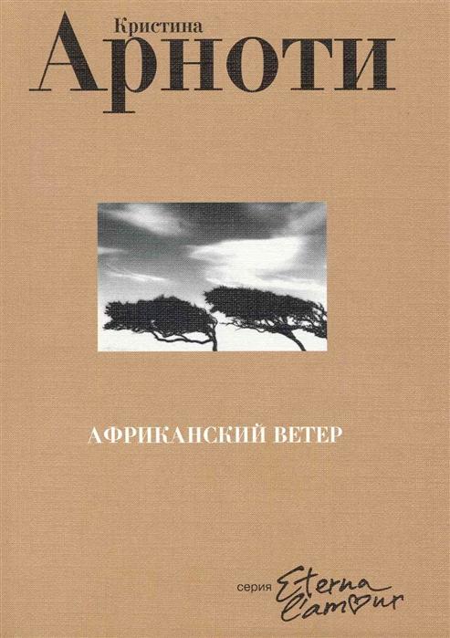 Арноти К. Африканский ветер бертоломей к девочка ветер