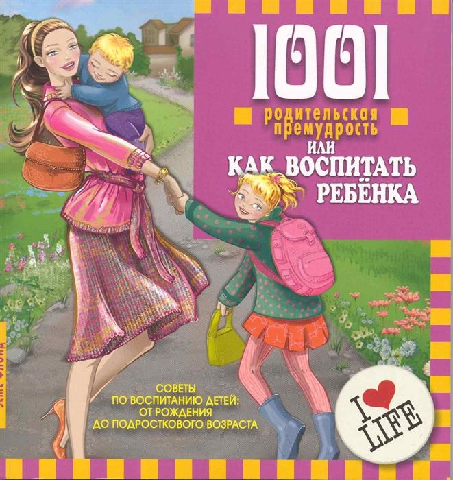 Флойд Э. 1001 родительская премудрость или Как воспитать ребенка флойд э 1001 родительская премудрость или как воспитать ребенка
