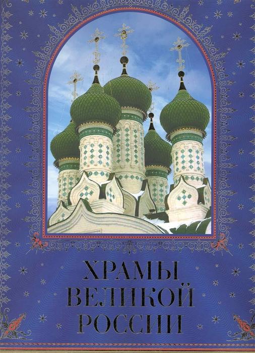 Минаков С. Храмы великой России