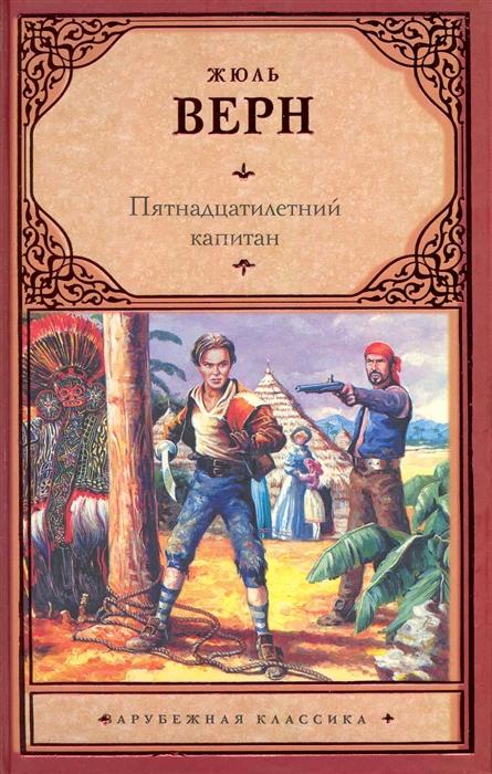 верн ж пятнадцатилетний капитан роман Верн Ж. Пятнадцатилетний капитан