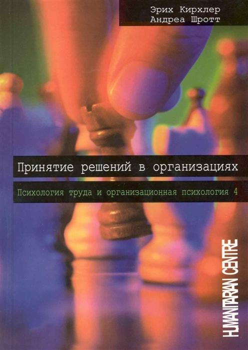 Кирхлер Э. Принятие решений в организациях Психология труда гельфанд б принятие динамических решений в шахматах