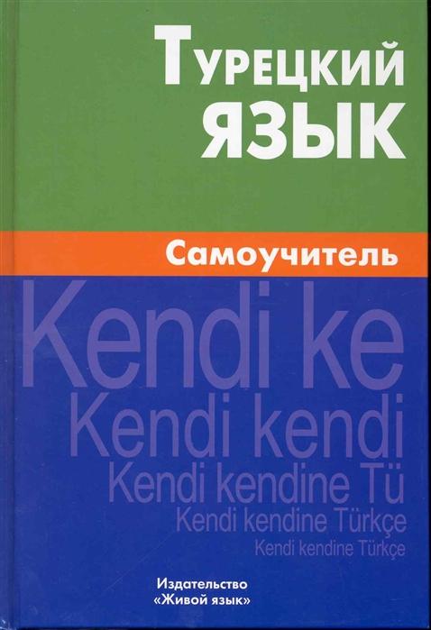 Турецкий язык Самоучитель