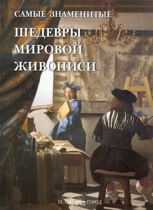 Голованова А. Самые знаменитые шедевры мировой живописи недорого