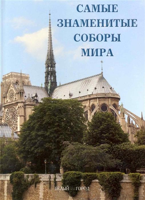 Самые знаменитые соборы мира самые красивые и знаменитые реки мира